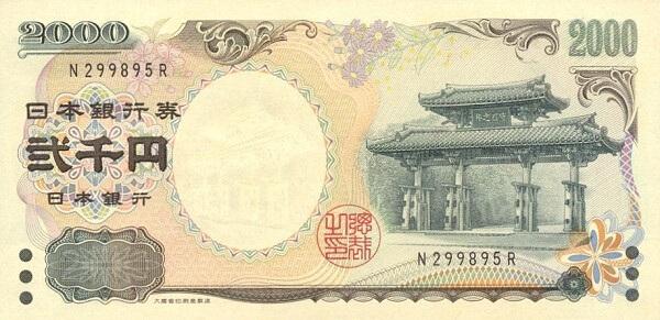 Viajar a JapónBillente de 2000 yenes