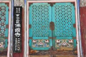 Puertas del templo